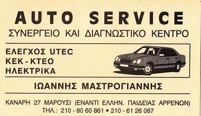 ΣΥΝΕΡΓΕΙΟ ΑΥΤΟΚΙΝΗΤΩΝ ΕΠΙΣΚΕΥΕΣ AUTO SERVICE ΜΑΡΟΥΣΙ ΑΤΤΙΚΗ ΜΑΣΤΡΟΓΙΑΝΝΗΣ ΛΟΥΚΑΣ