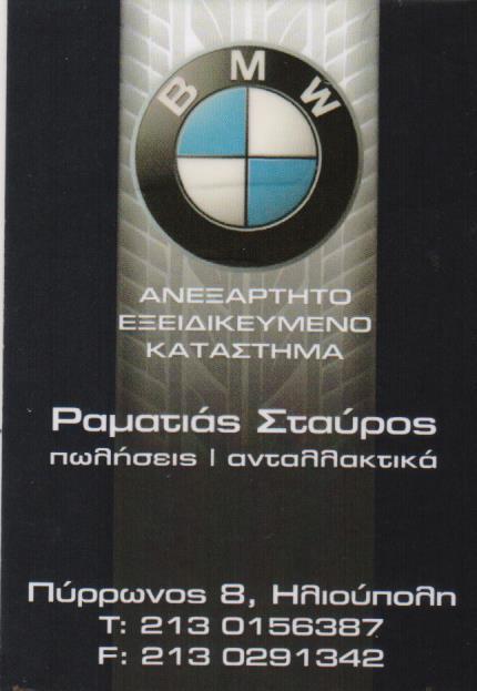 ΣΥΝΕΡΓΕΙΟ ΜΟΤΟΣΥΚΛΕΤΩΝ RAMATIAS BMW ΗΛΙΟΥΠΟΛΗ ΑΤΤΙΚΗ ΡΑΜΑΤΙΑΣ ΣΤΑΥΡΟΣ