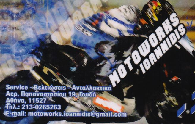 ΣΥΝΕΡΓΕΙΟ ΜΟΤΟΣΥΚΛΕΤΩΝ SERVICE MOTO MOTORWORKS IOANNIDIS ΑΘΗΝΑ ΓΟΥΔΙ ΑΤΤΙΚΗ ΙΩΑΝΝΙΔΗΣ ΓΕΩΡΓΙΟΣ