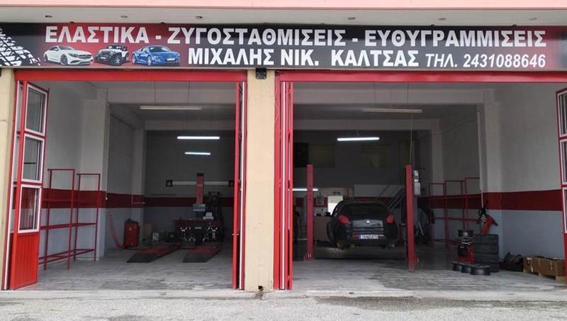 ΕΛΑΣΤΙΚΑ ΖΑΝΤΕΣ ΤΡΙΚΑΛΑ ΚΑΛΤΣΑΣ ΜΙΧΑΗΛ