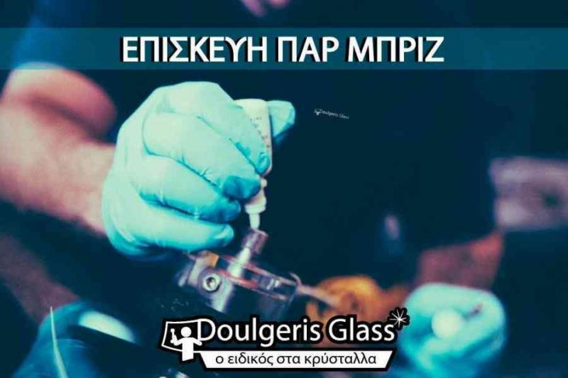ΑΝΤHΛΙΑΚΕΣ ΜΕΜΒΡΑΝΕΣ ΑΣΦΑΛΕΙΑΣ ΑΥΤΟΚΙΝΗΤΩΝ DOULGERIS GLASS ΣΕΡΡΕΣ ΔΟΥΛΓΕΡΗΣ ΧΡΗΣΤΟΣ