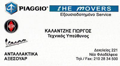 ΕΞΟΥΣΙΟΔΟΤΗΜΕΝΟ ΣΥΝΕΡΓΕΙΟ ΜΟΤΟΣΥΚΛΕΤΩΝ PIAGGIO THE MOVERS ΝΕΑ ΦΙΛΑΔΕΛΦΕΙΑ ΑΤΤΙΚΗ ΚΑΛΑΝΤΖΗΣ ΓΕΩΡΓΙΟΣ