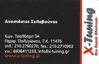 ΗΛΕΚΤΡΟΛΟΓΕΙΟ ΑΥΤΟΚΙΝΗΤΩΝ ΗΛΕΚΤΡΟΝΙΚΑ ΣΥΣΤΗΜΑΤΑ X-TUNING ΠΟΛΥΓΩΝΟ ΑΤΤΙΚΗ ΣΚΛΑΒΟΥΝΟΣ ΑΝΑΣΤΑΣΙΟΣ