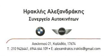 ΕΞΕΙΔΙΚΕΥΜΕΝΟ ΣΥΝΕΡΓΕΙΟ BMW MINI COOPER THE CAR PROJECT ΚΑΛΛΙΘΕΑ ΑΤΤΙΚΗ ΑΛΕΞΑΝΔΡΑΚΗΣ ΗΡΑΚΛΗΣ